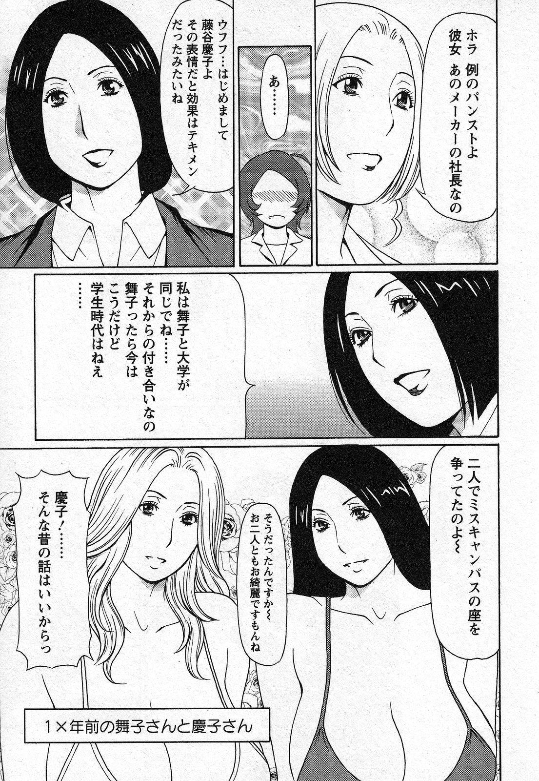 Tenshi ni Omakase 43