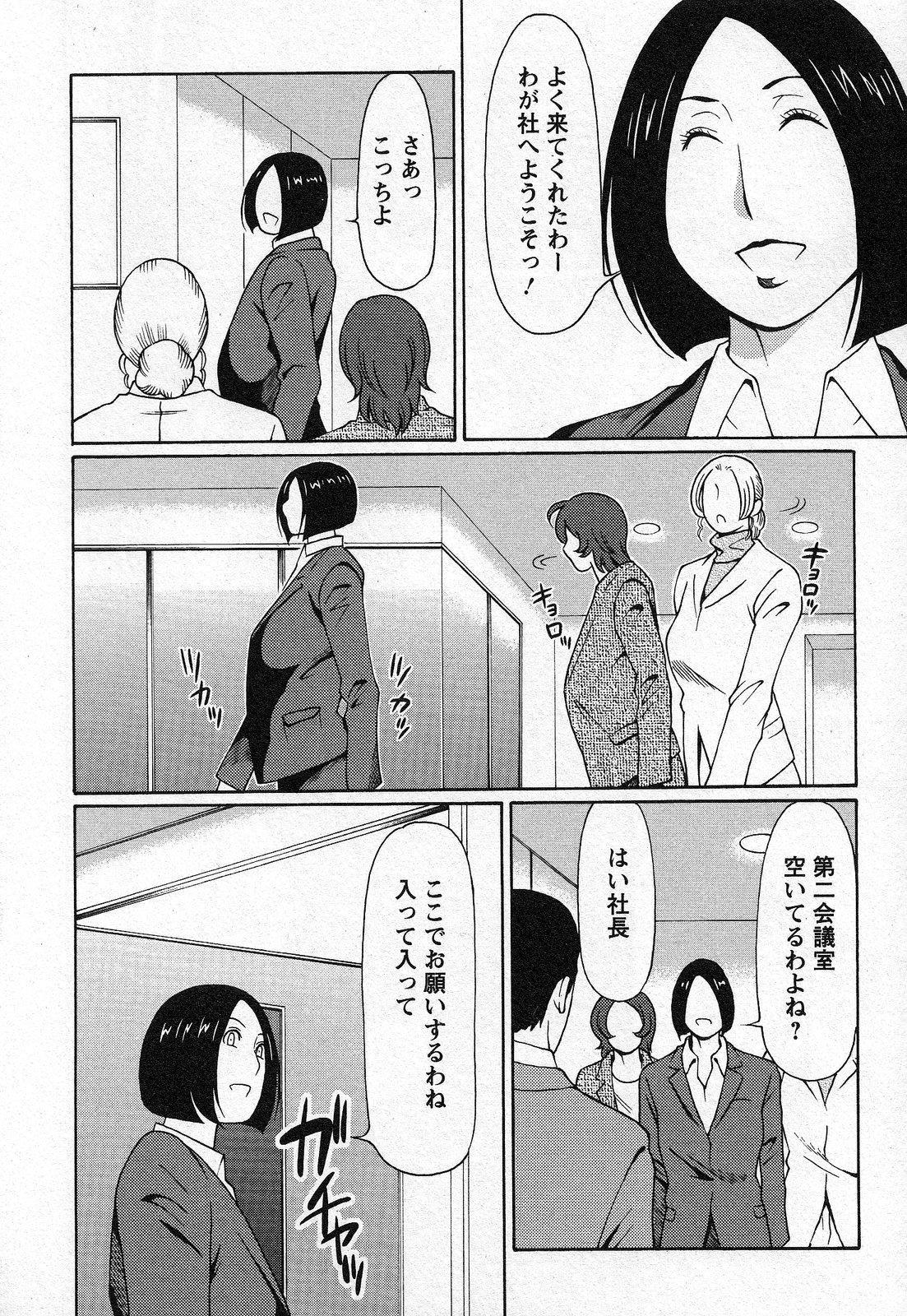 Tenshi ni Omakase 46