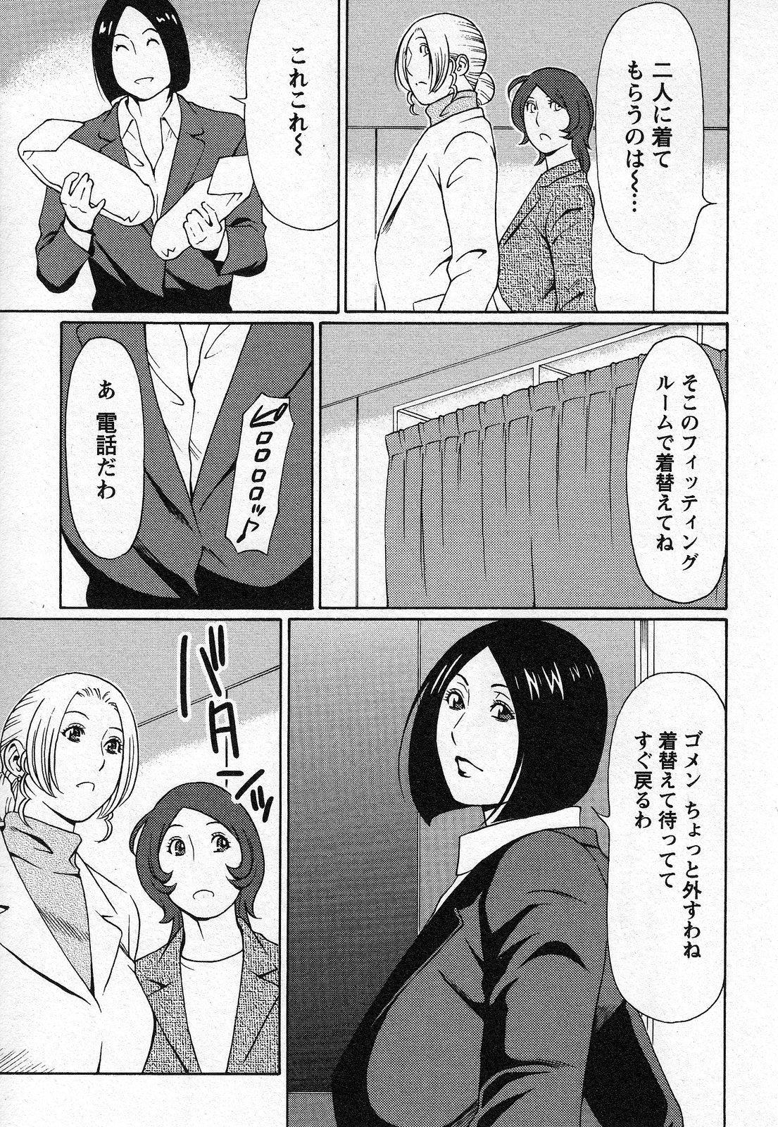 Tenshi ni Omakase 47