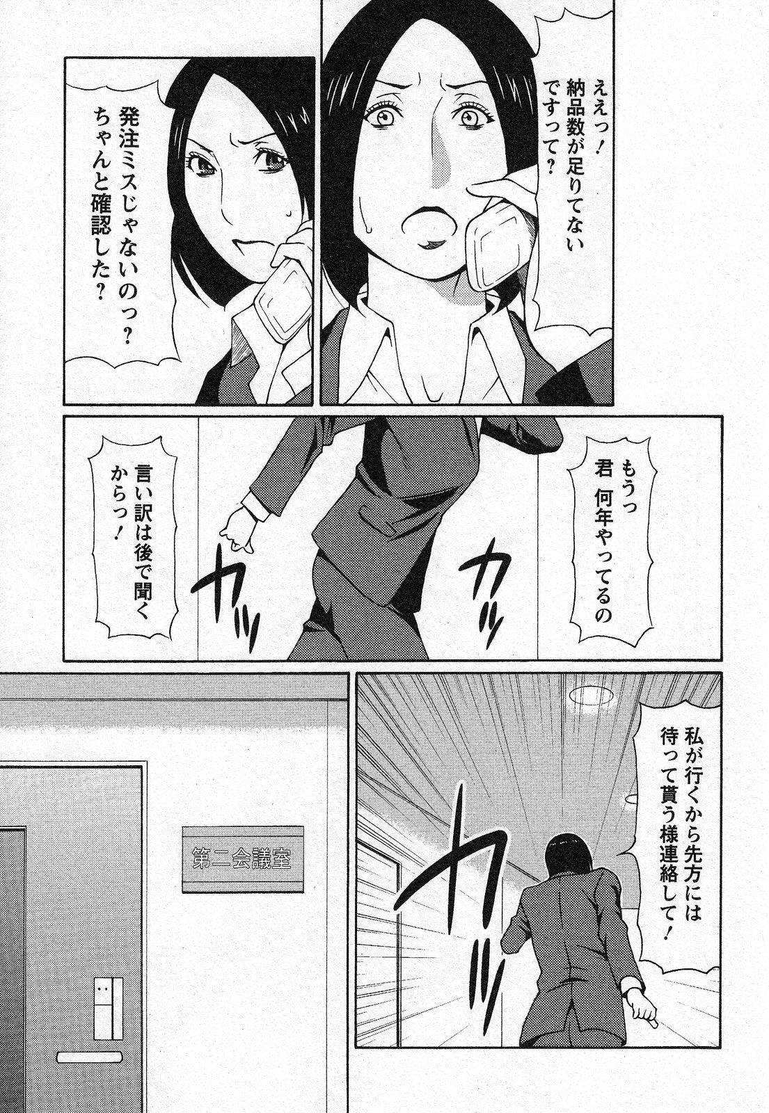 Tenshi ni Omakase 49