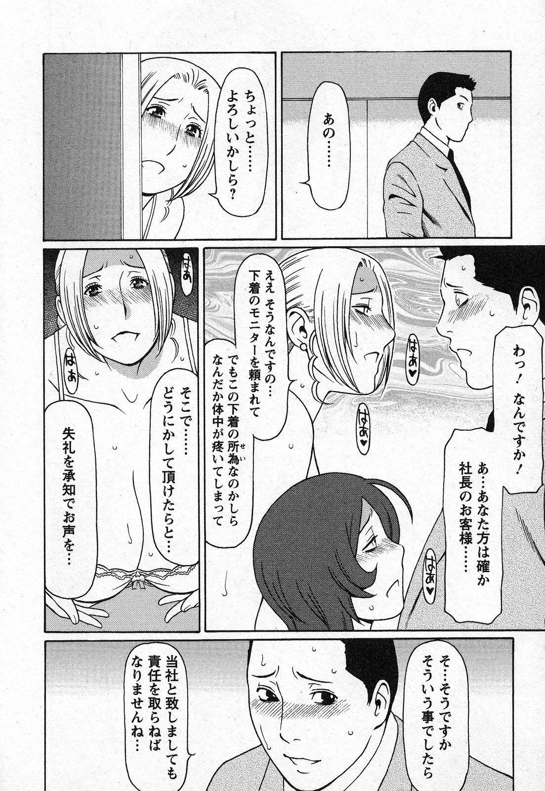 Tenshi ni Omakase 52