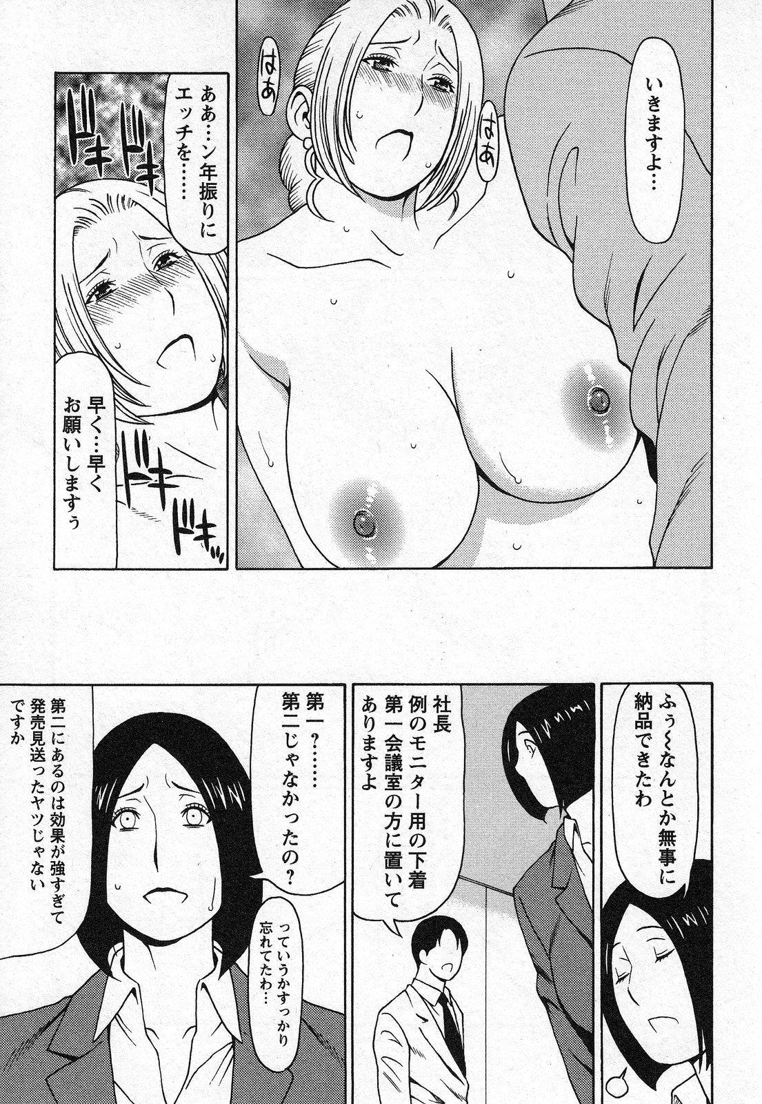 Tenshi ni Omakase 57