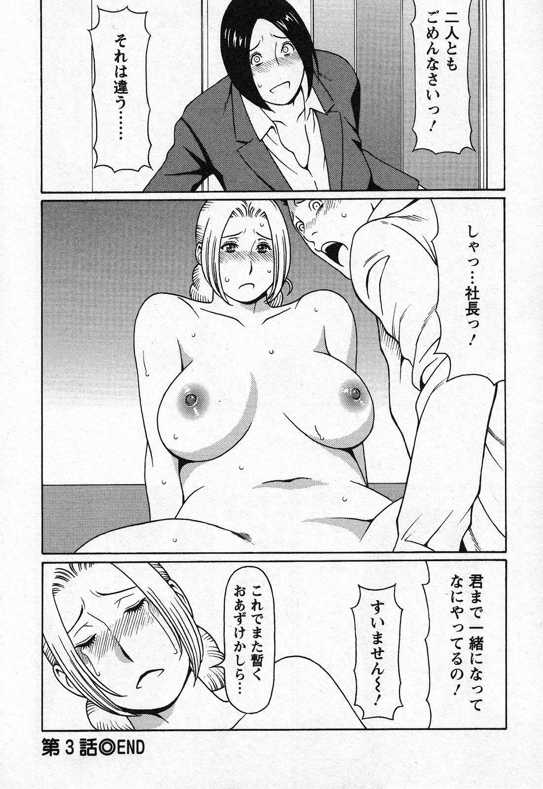 Tenshi ni Omakase 58
