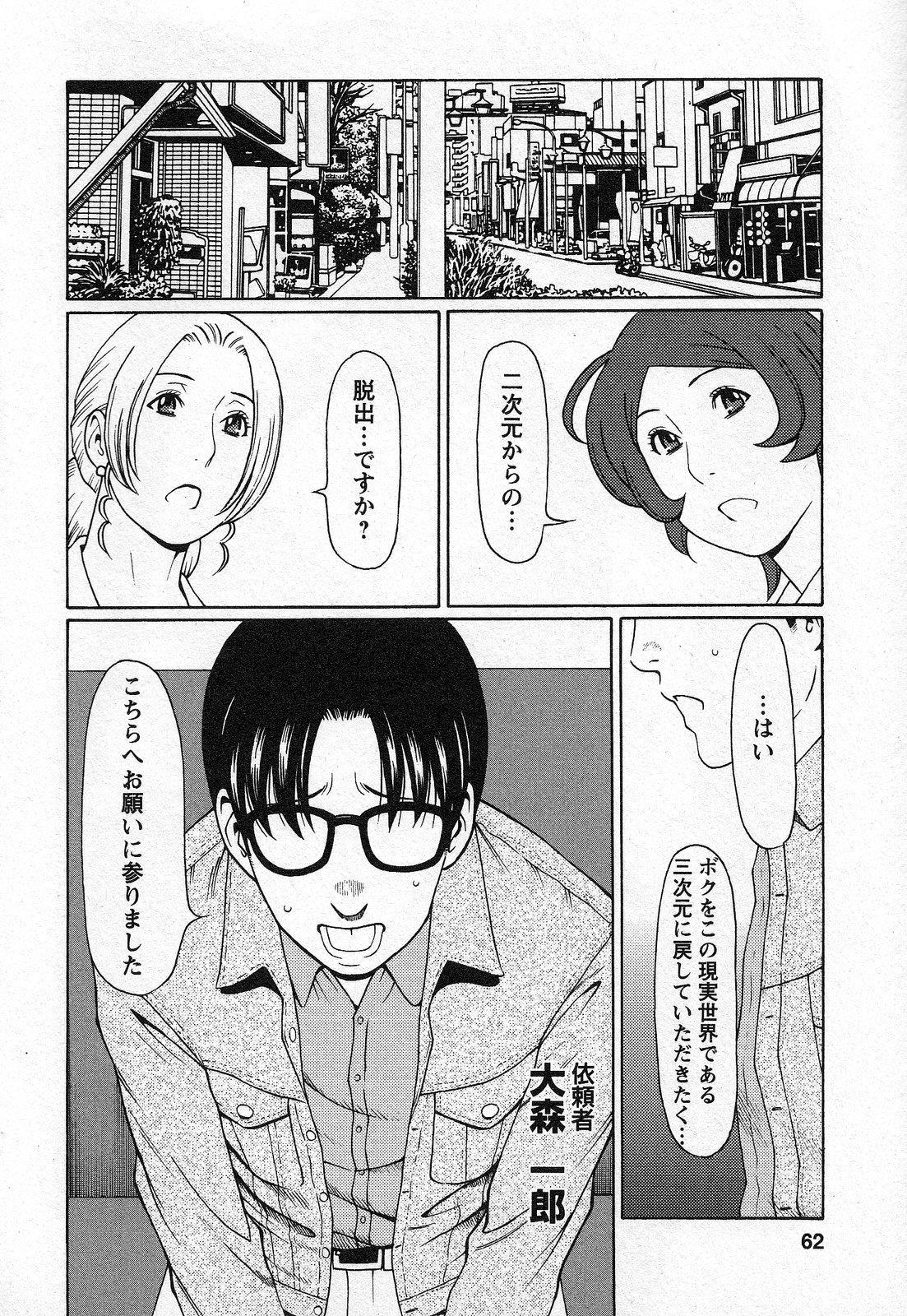 Tenshi ni Omakase 60