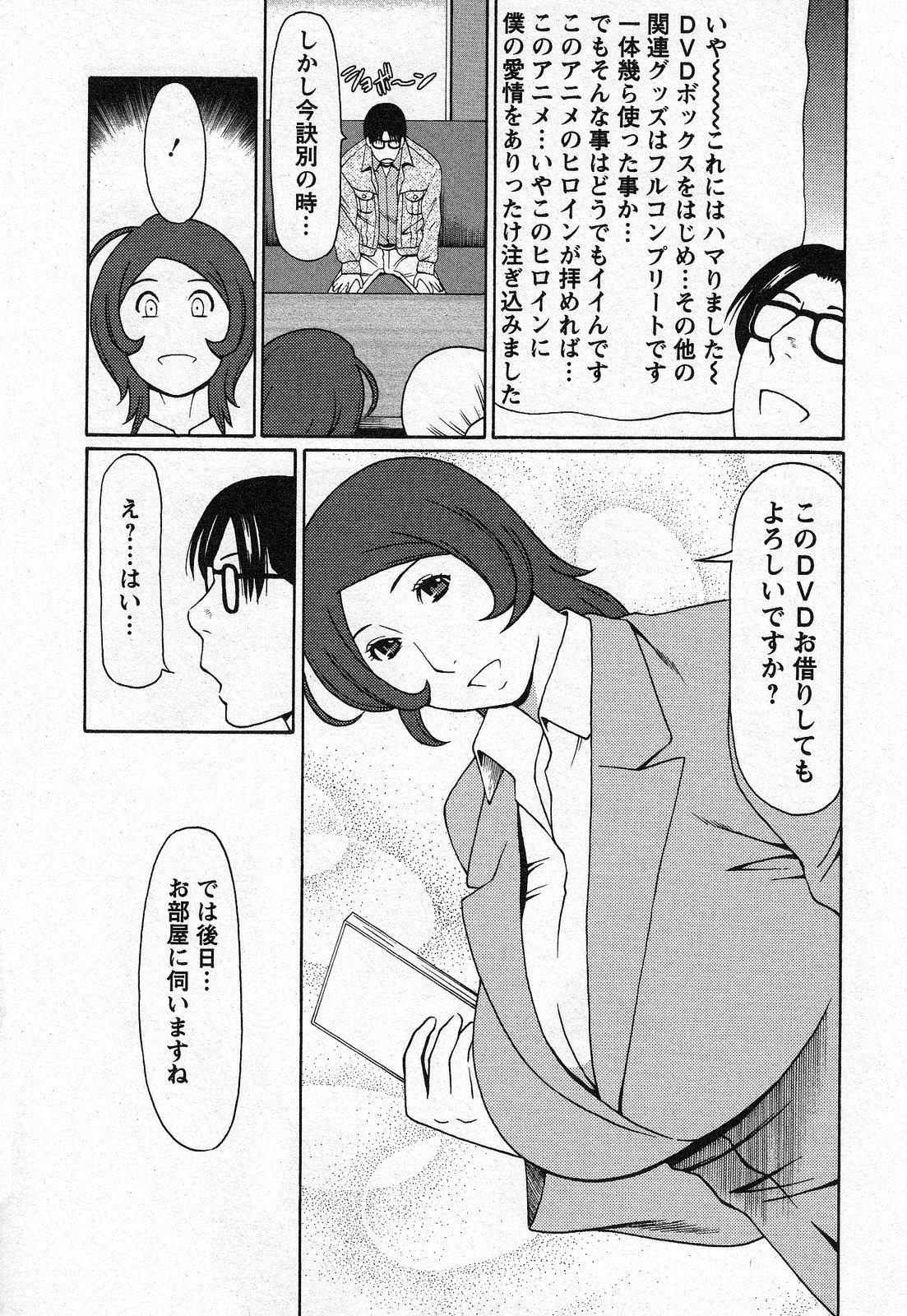 Tenshi ni Omakase 63