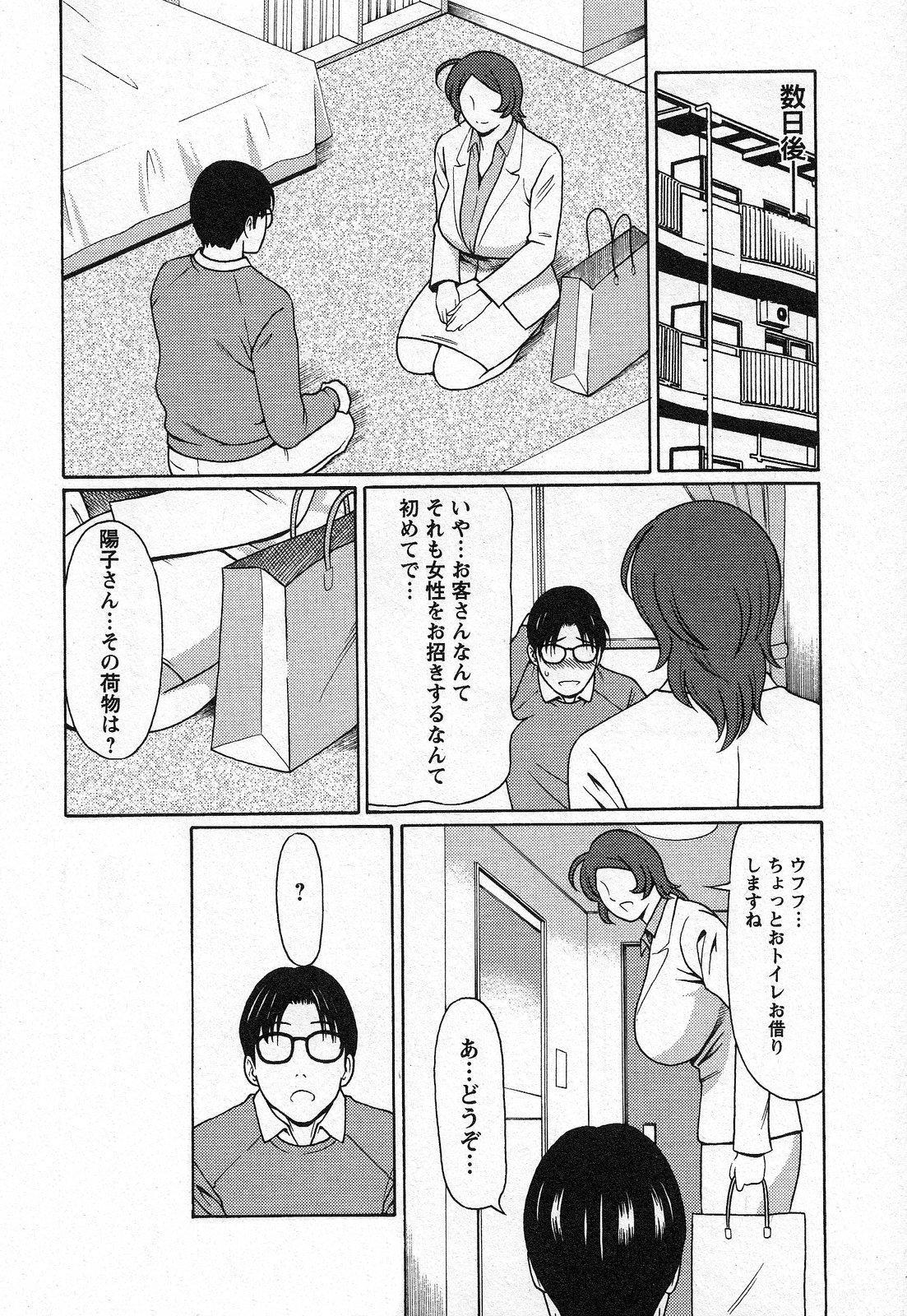 Tenshi ni Omakase 64