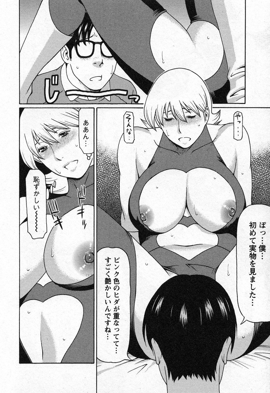 Tenshi ni Omakase 68