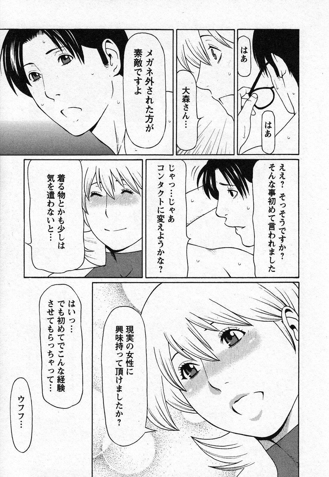 Tenshi ni Omakase 75