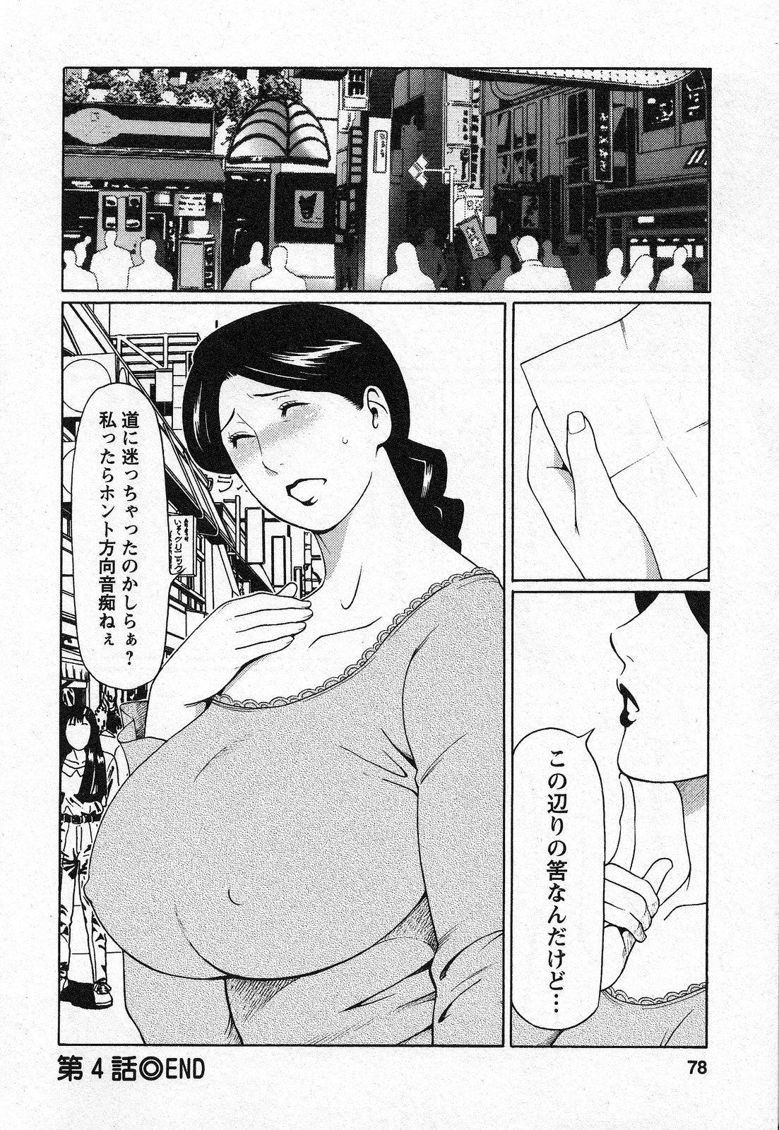 Tenshi ni Omakase 76