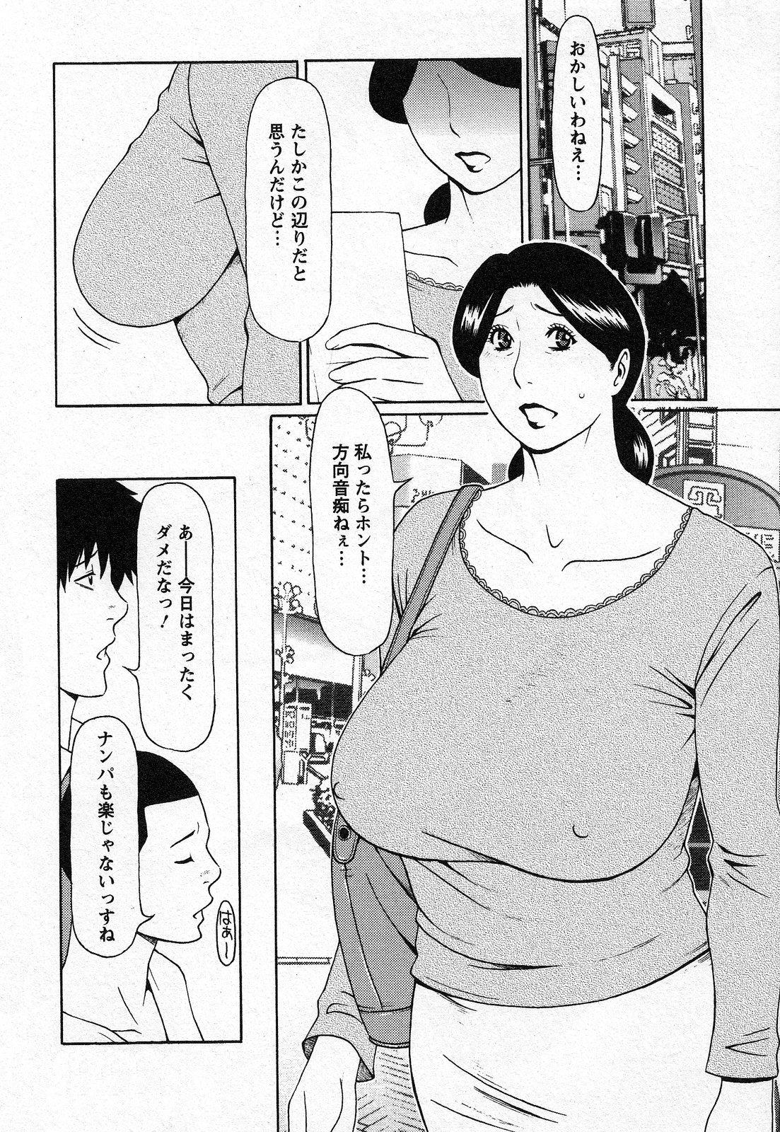 Tenshi ni Omakase 78