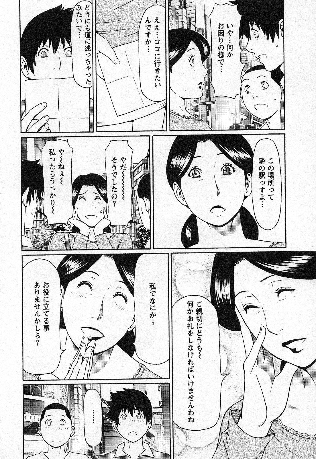 Tenshi ni Omakase 80