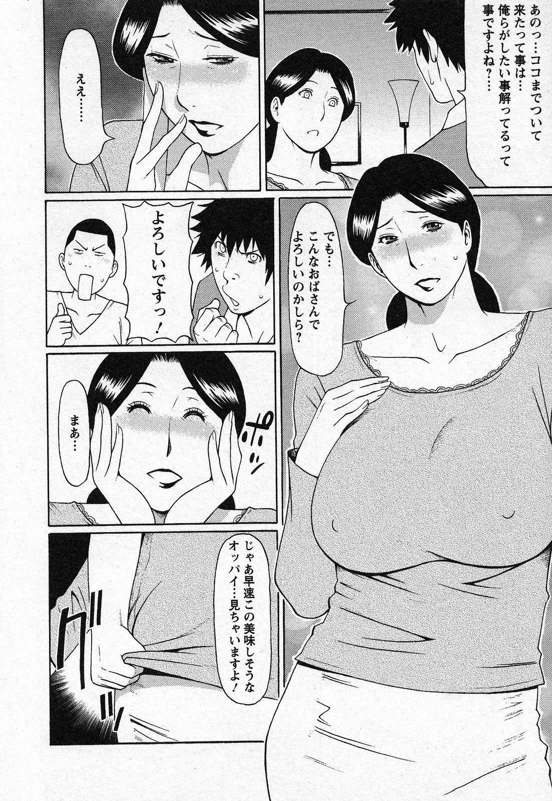 Tenshi ni Omakase 82