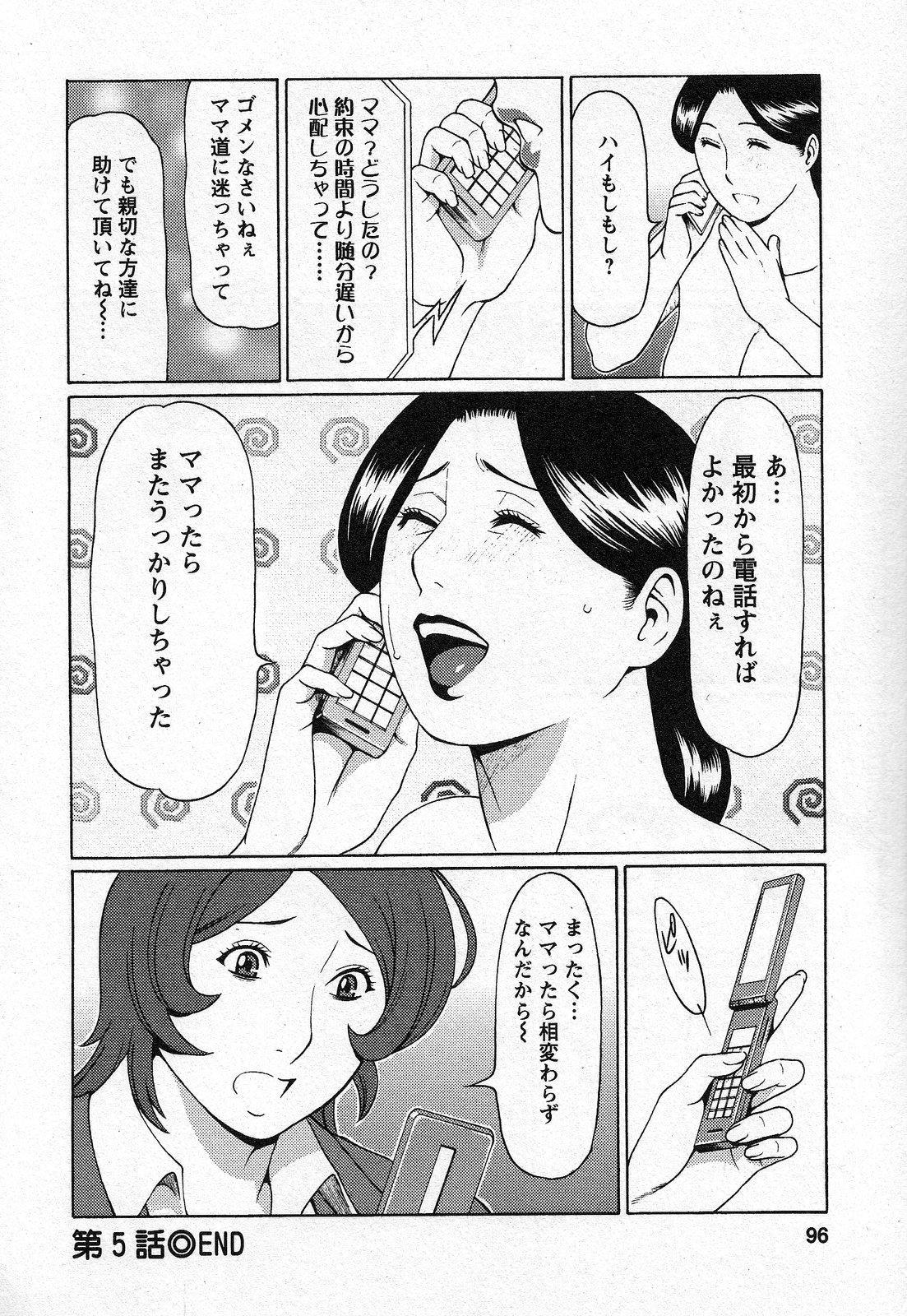 Tenshi ni Omakase 94