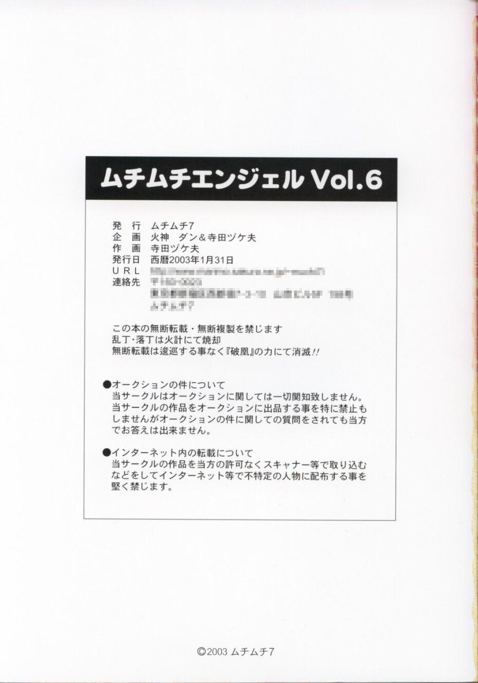 Muchi Muchi Angel Vol. 6 22