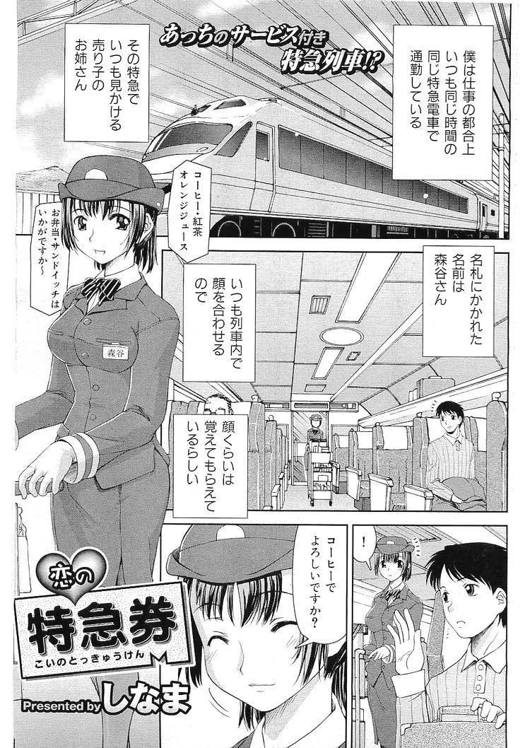 koi_no_tokkyuken 0