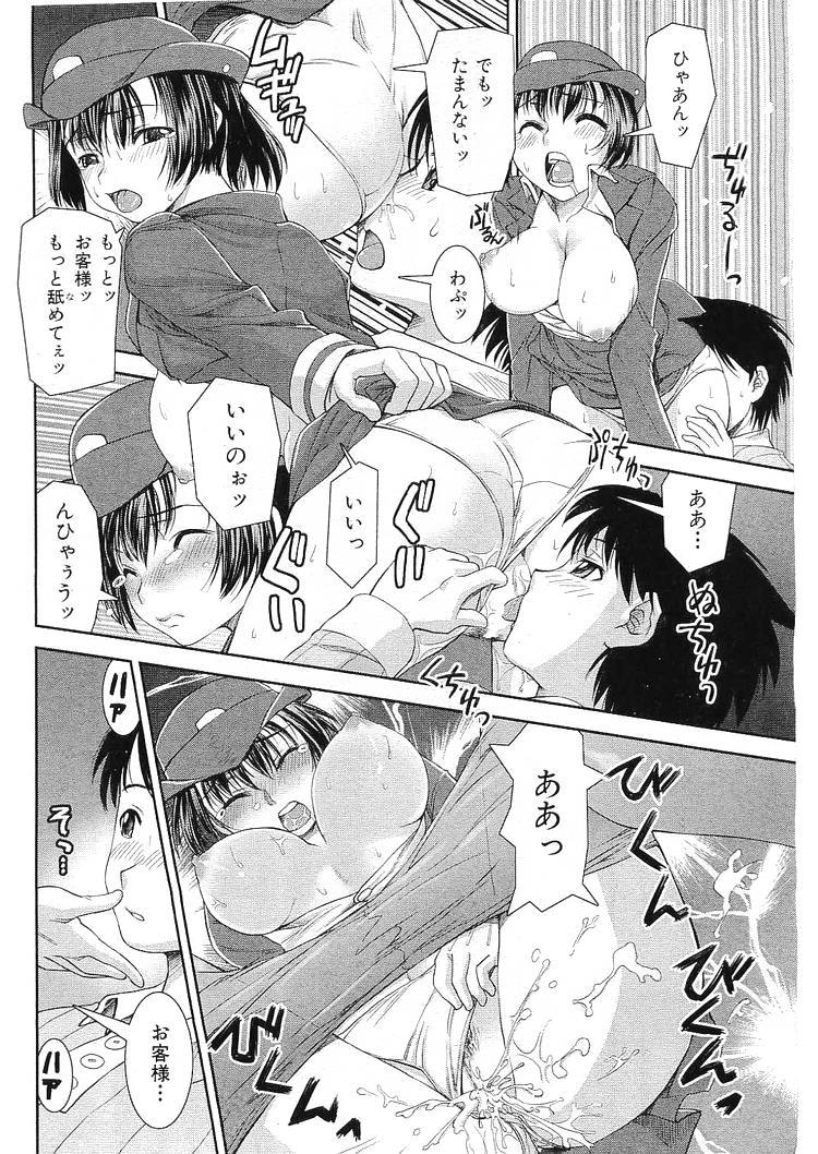 koi_no_tokkyuken 9