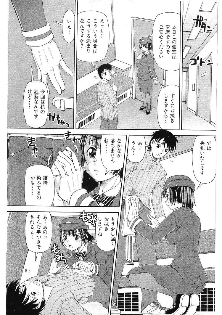 koi_no_tokkyuken 2
