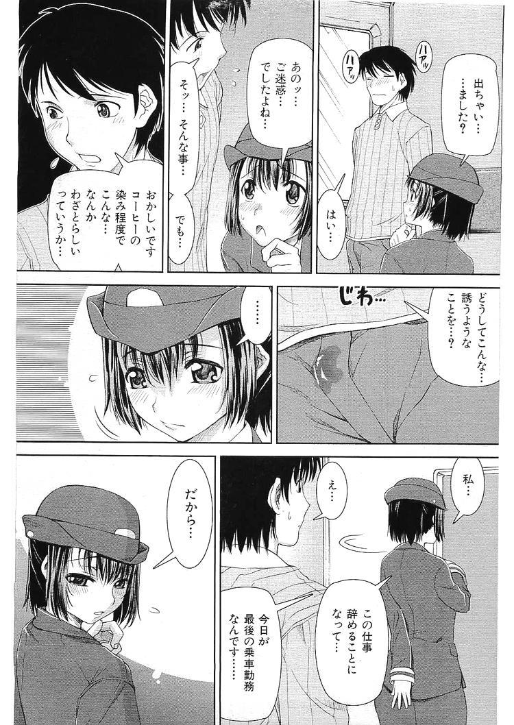 koi_no_tokkyuken 4