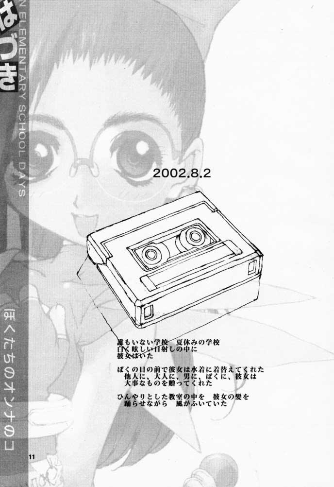 Bokutachi no Onnanoko 3 Haduki 9