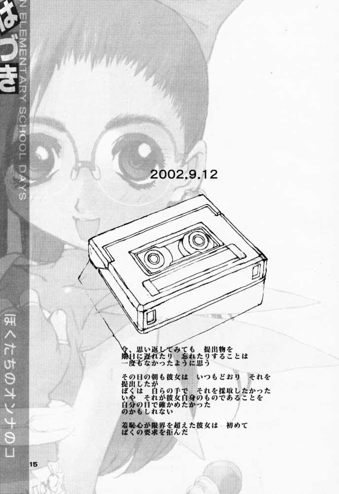 Bokutachi no Onnanoko 3 Haduki 13
