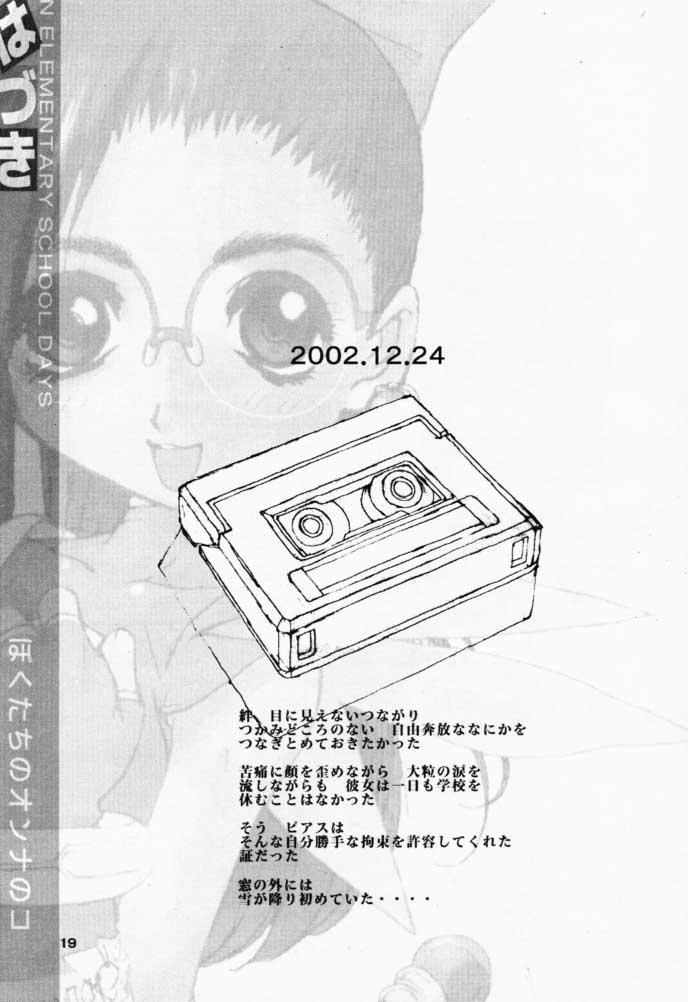 Bokutachi no Onnanoko 3 Haduki 17