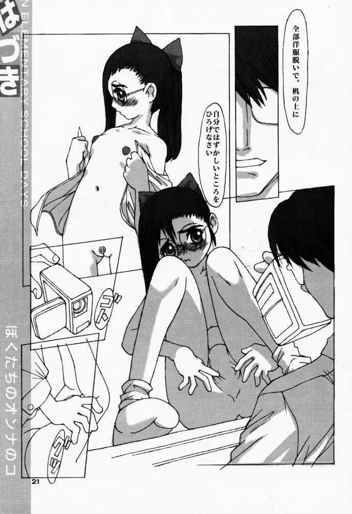 Bokutachi no Onnanoko 3 Haduki 19