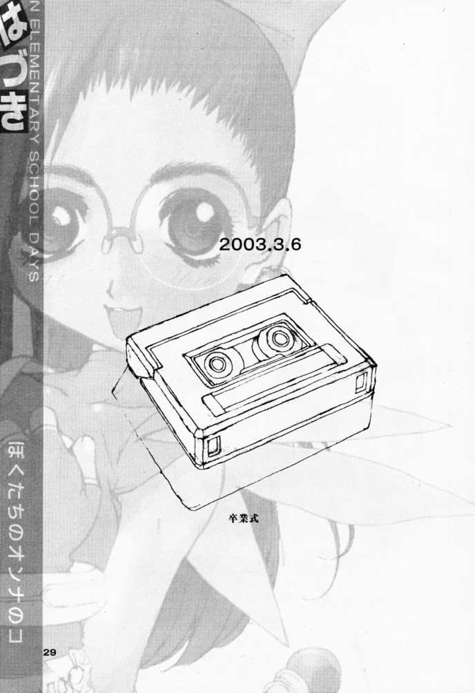 Bokutachi no Onnanoko 3 Haduki 27
