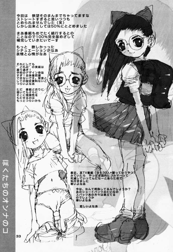 Bokutachi no Onnanoko 3 Haduki 31