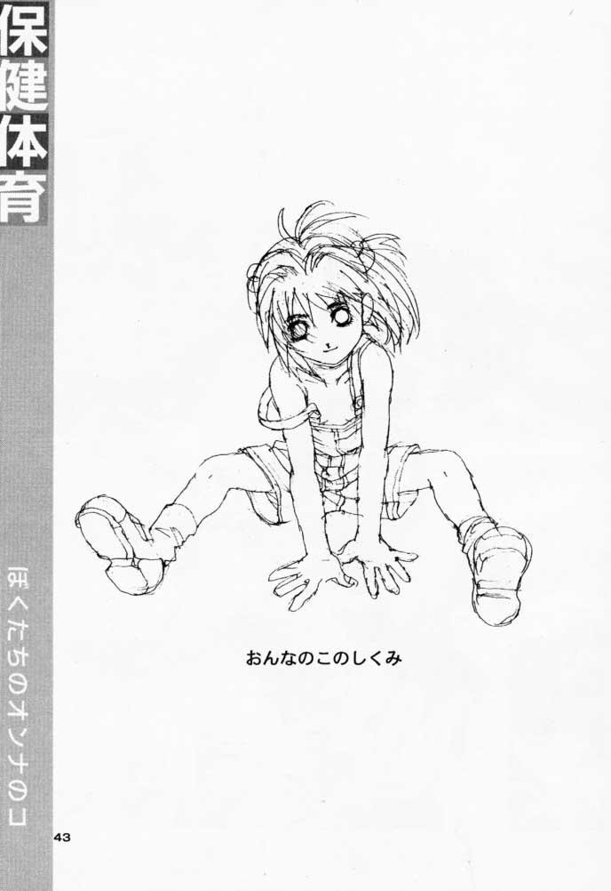 Bokutachi no Onnanoko 3 Haduki 41