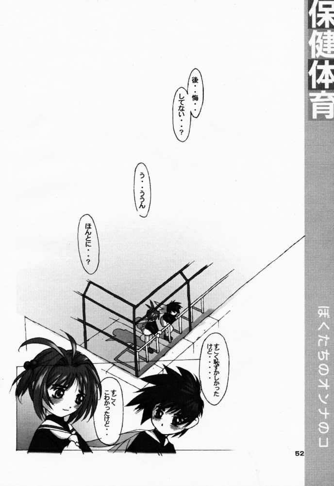 Bokutachi no Onnanoko 3 Haduki 50