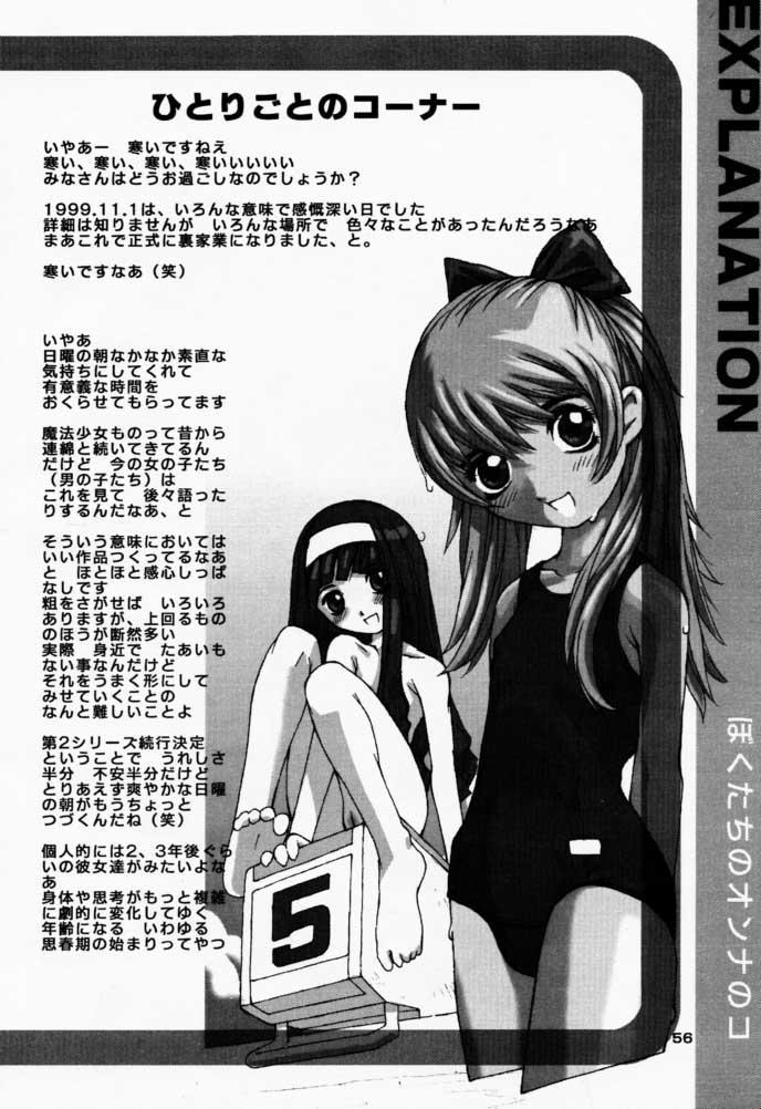 Bokutachi no Onnanoko 3 Haduki 54