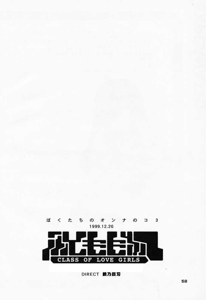 Bokutachi no Onnanoko 3 Haduki 56