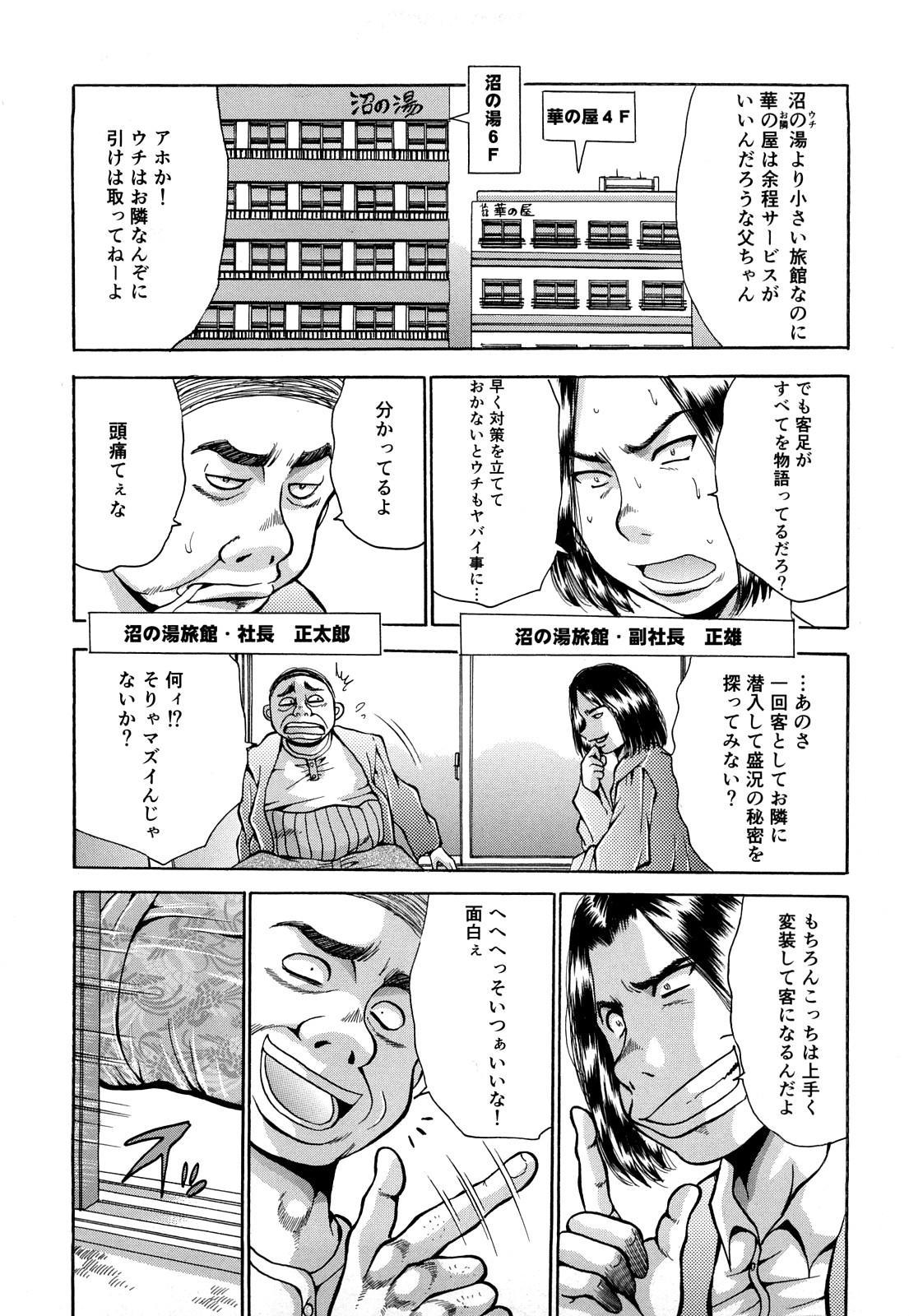 Namachichi Paradise 88