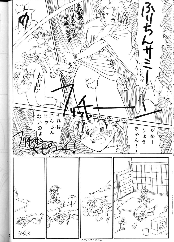 Super Tenchi Muyo! 20