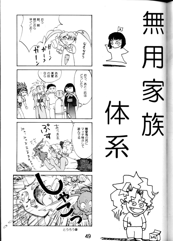 Super Tenchi Muyo! 47