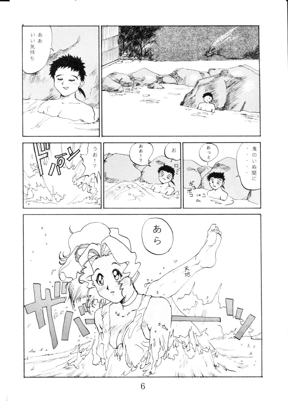 Super Tenchi Muyo! 4