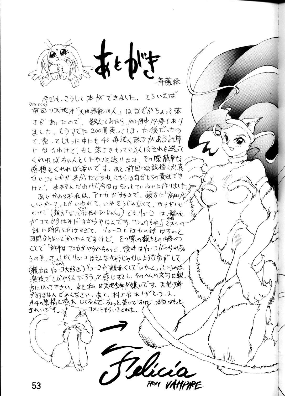 Super Tenchi Muyo! 51