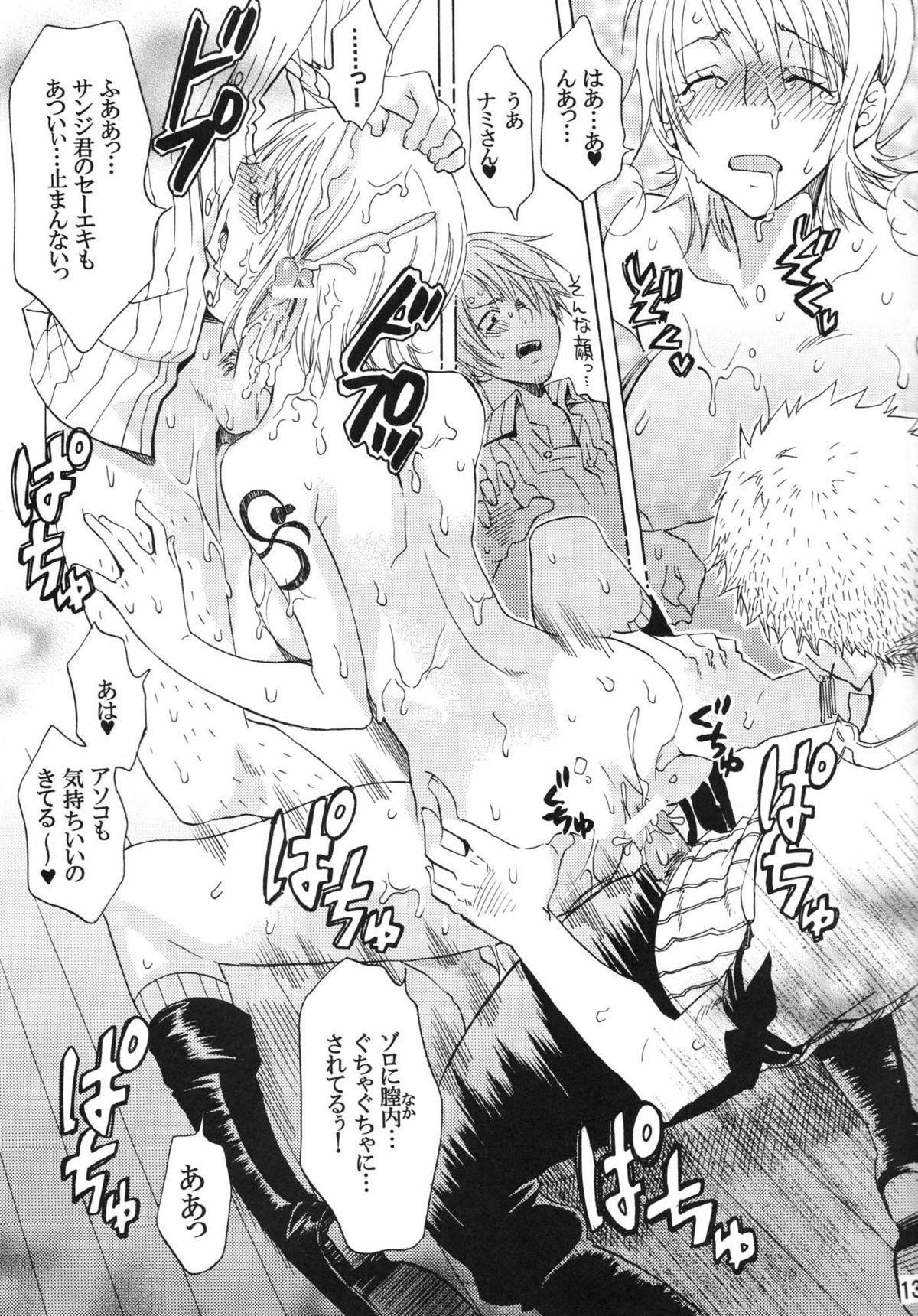 Nami-chan to mou 1kai! 11