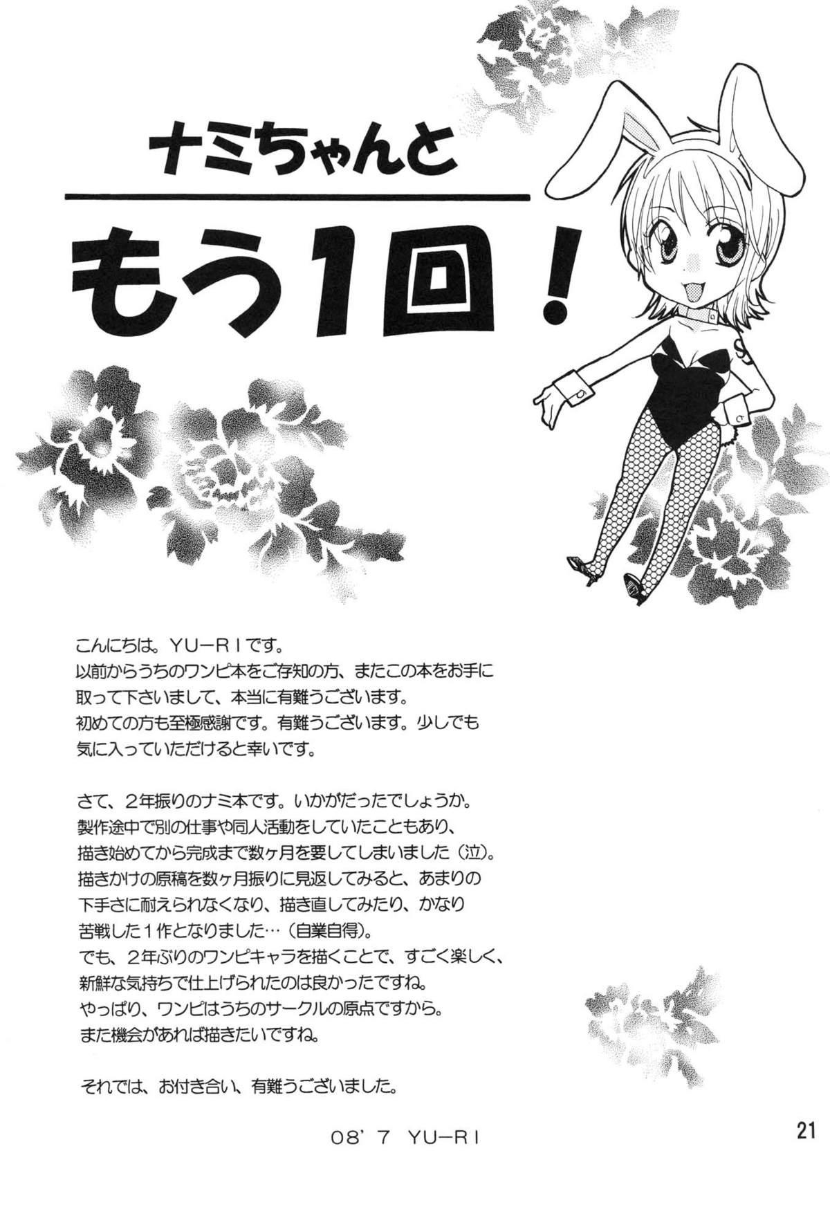 Nami-chan to mou 1kai! 19