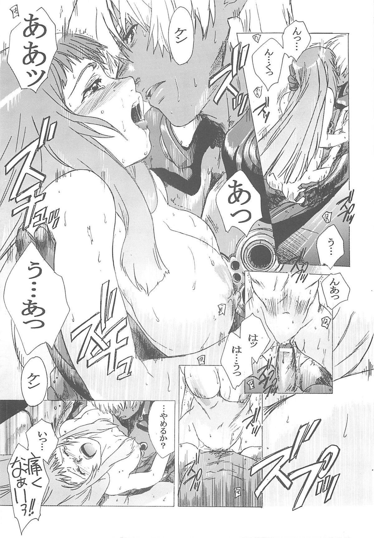 Yukuzo! Aumaan Daikessen!! 17
