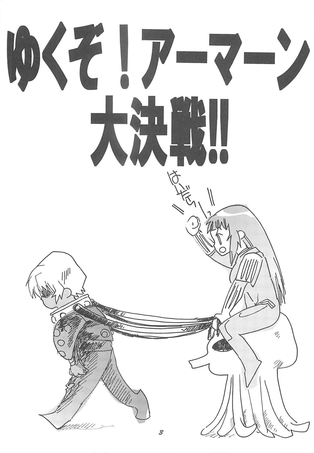 Yukuzo! Aumaan Daikessen!! 1