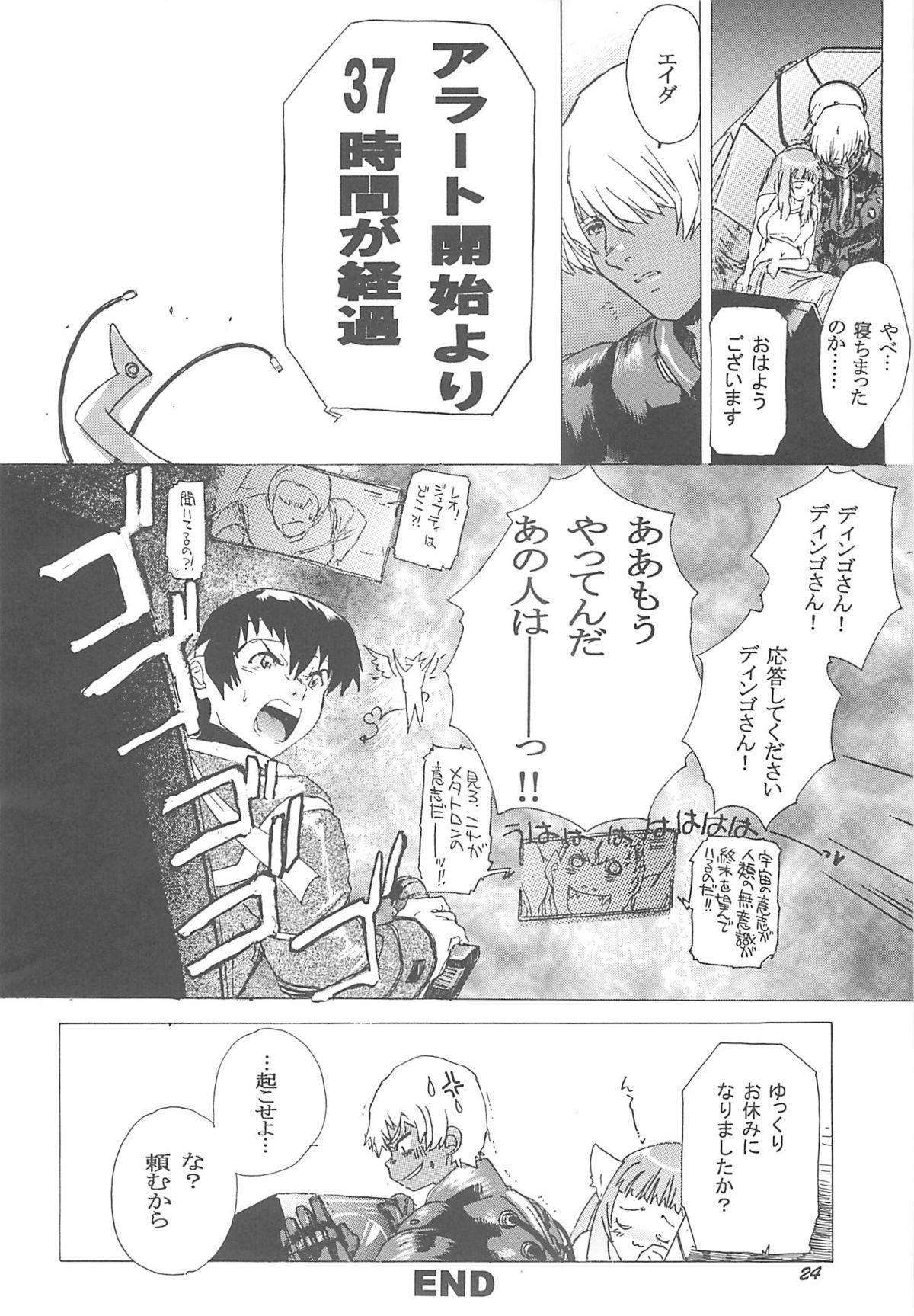 Yukuzo! Aumaan Daikessen!! 21
