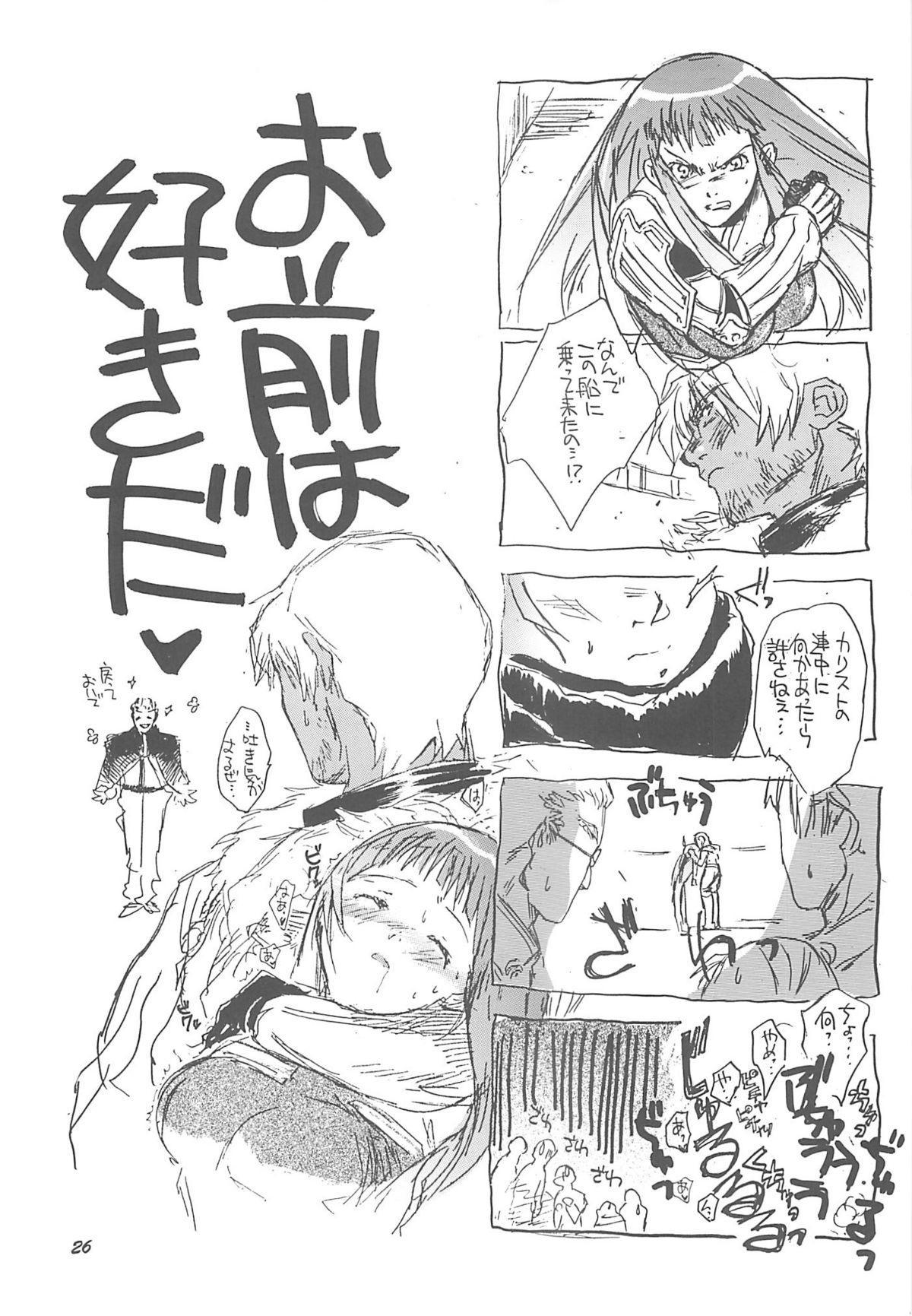 Yukuzo! Aumaan Daikessen!! 23