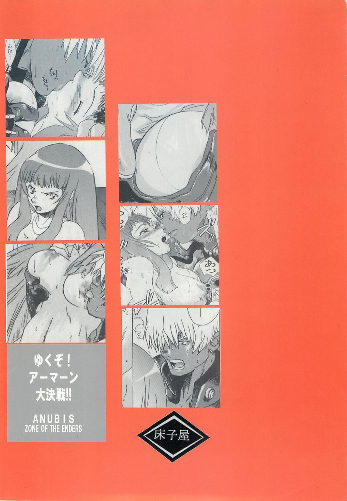 Yukuzo! Aumaan Daikessen!! 26