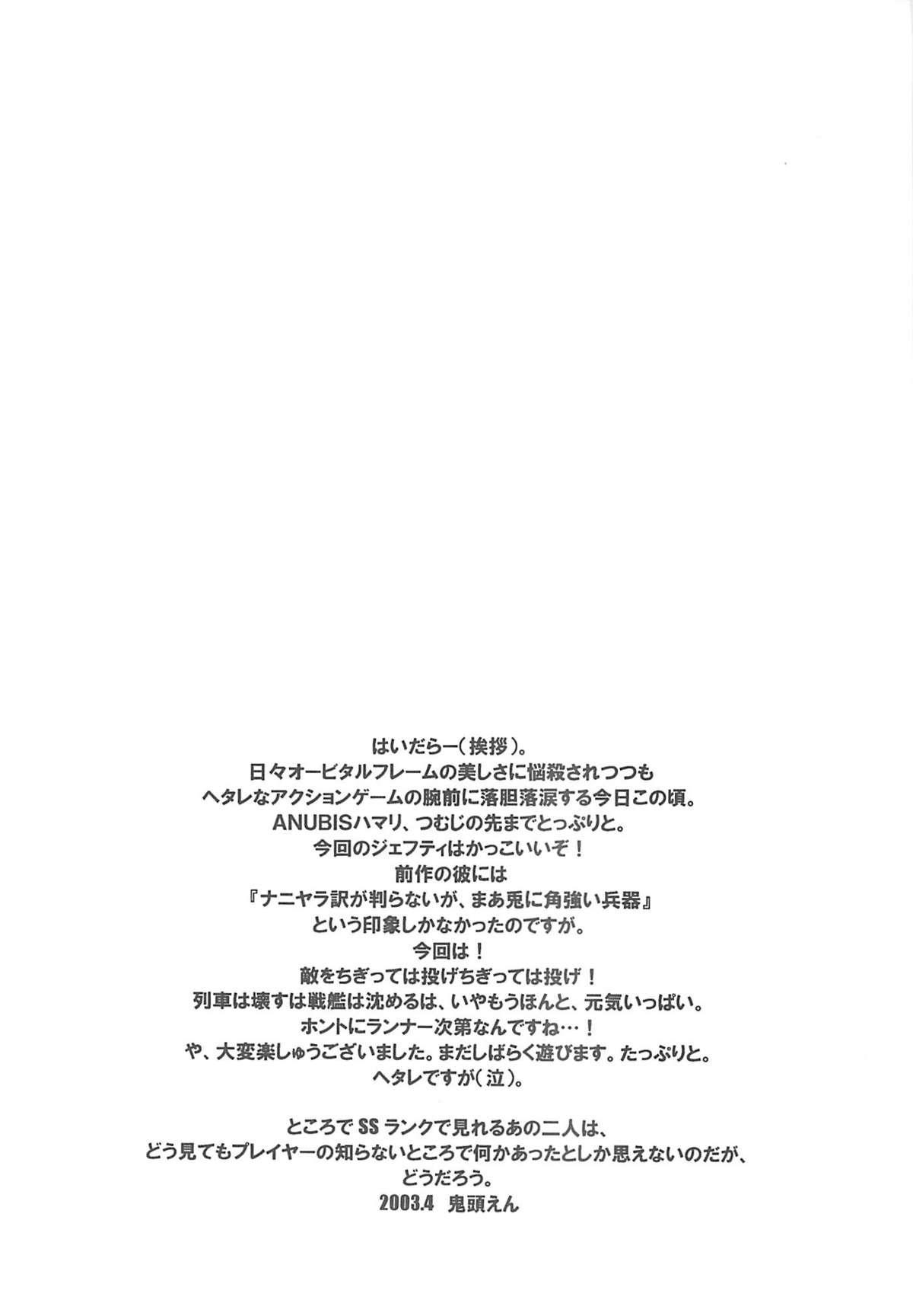 Yukuzo! Aumaan Daikessen!! 2