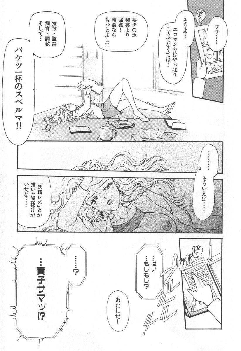 Mama-san Bunny 117