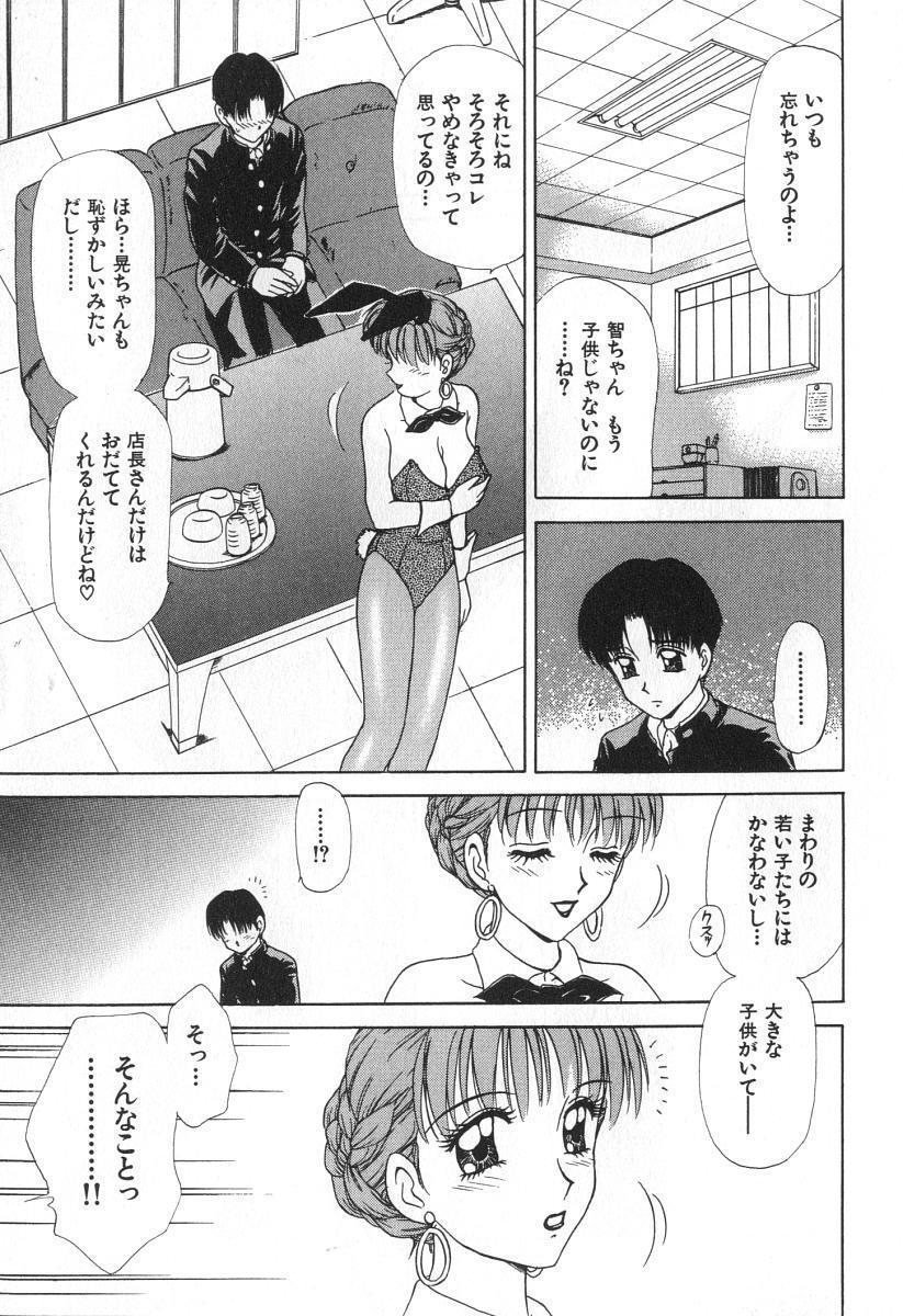 Mama-san Bunny 11