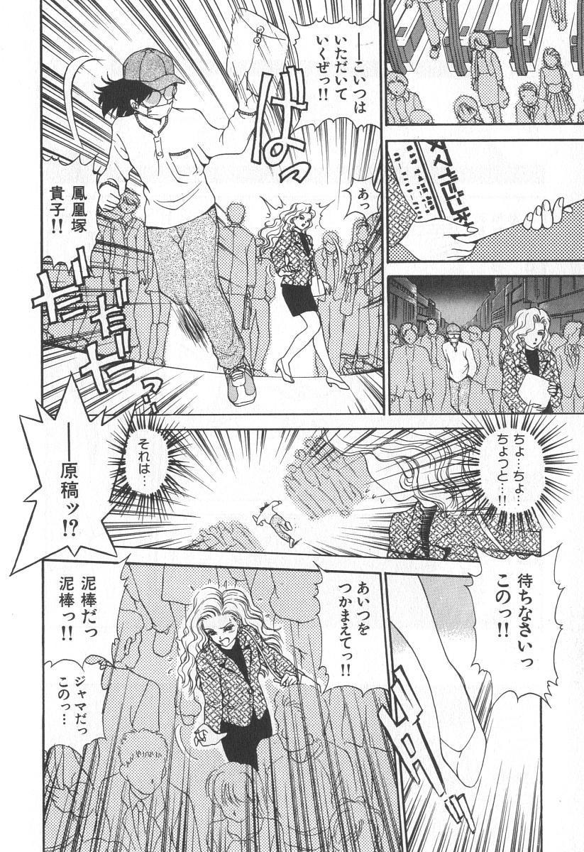 Mama-san Bunny 120