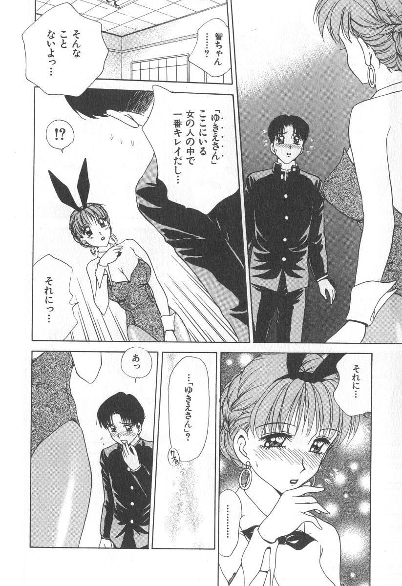 Mama-san Bunny 12