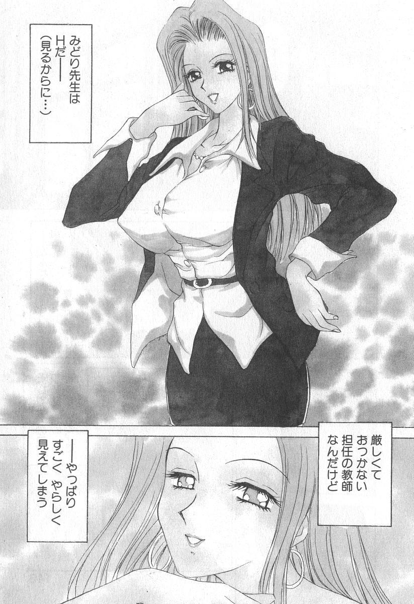 Mama-san Bunny 145
